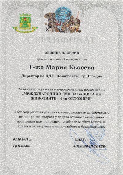 4-ти октомври - МЕЖДУНАРОДЕН ДЕН ЗА ЗАЩИТА НА ЖИВОТНИТЕ - ДГ Незабравка - Пловдив