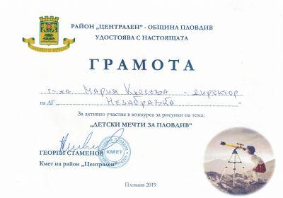 ГРАМОТА - ДГ Незабравка - Пловдив